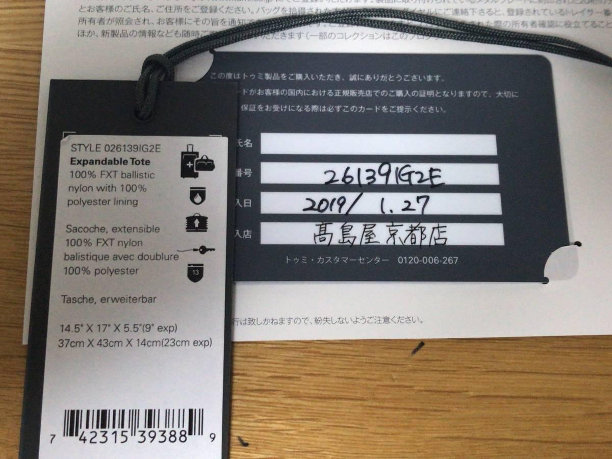 【日本限定色グレー】TUMI ALPHA 3 エキスパンダブル・トート 261392G2E 高島屋購入 保証期間内_画像10