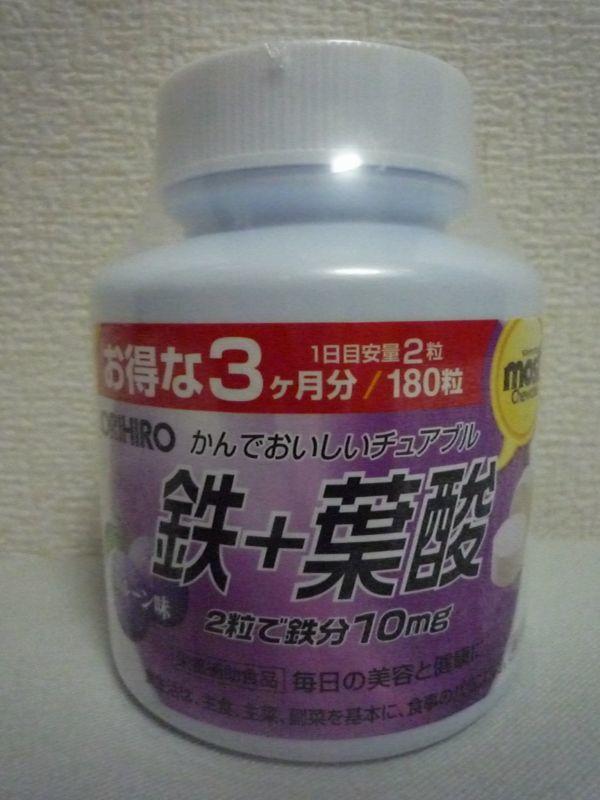 モストチュアブル 鉄+葉酸 栄養補助食品 ★ ORIHIRO オリヒロ ◆ 1個 180粒 お得な3ヶ月分 プルーン味 サプリメント_画像1