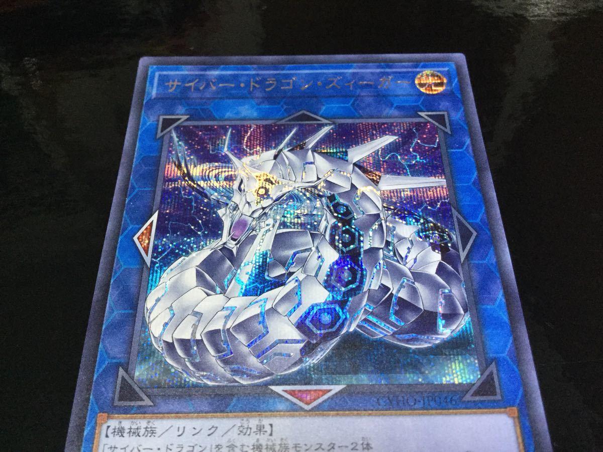 ★ 遊戯王 ★ サイバー・ドラゴン・ズィーガー CYHO-JP046 シークレット シク レア