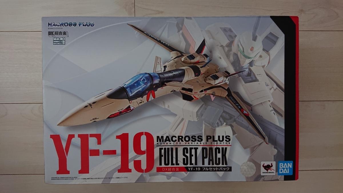 DX超合金 YF-19 フルセットパック マクロスプラス イサム ROBOT 美品_画像1