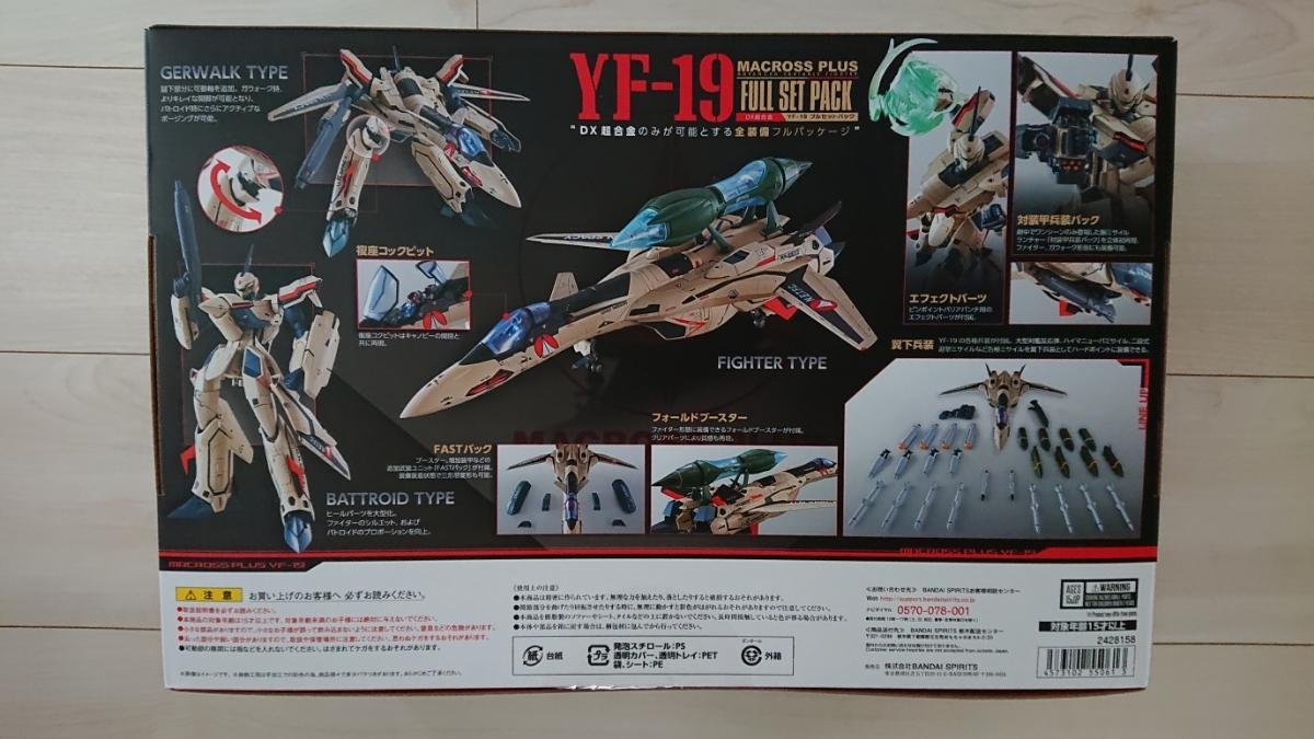 DX超合金 YF-19 フルセットパック マクロスプラス イサム ROBOT 美品_画像6