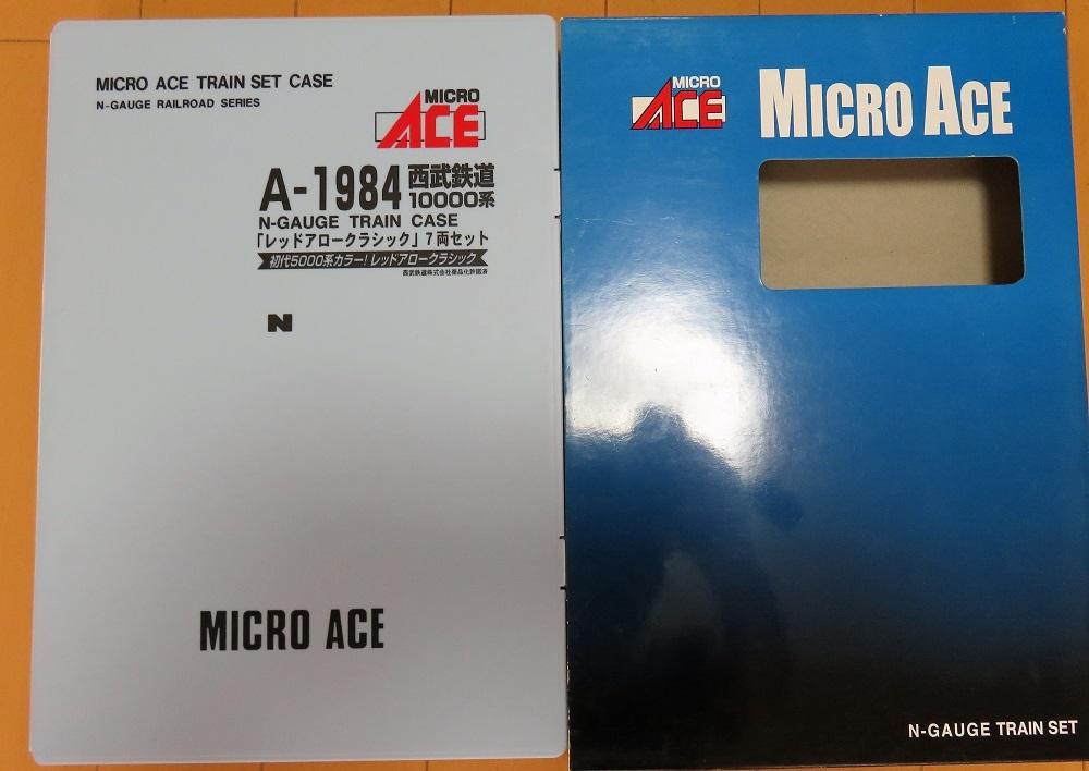 マイクロエース A1984 西武鉄道10000系 「レッドアロークラシック」 7両セット _画像10