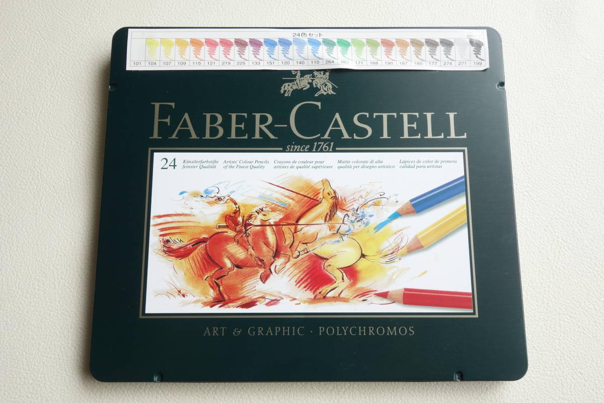 【新品未使用】FABER-CASTELL ファーバーカステル ポリクロモス油性 耐水性色鉛筆 24色
