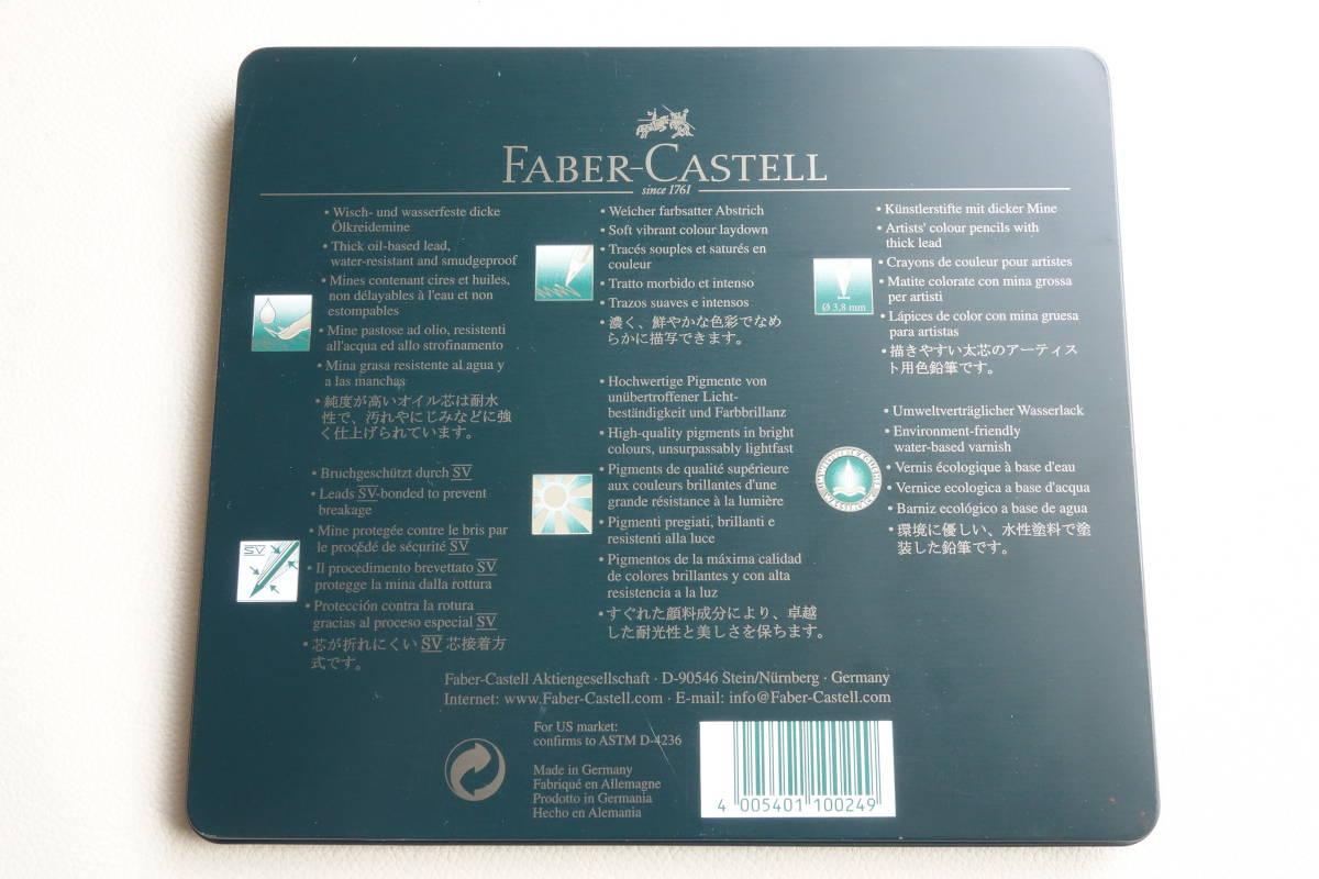 【新品未使用】FABER-CASTELL ファーバーカステル ポリクロモス油性 耐水性色鉛筆 24色_画像5