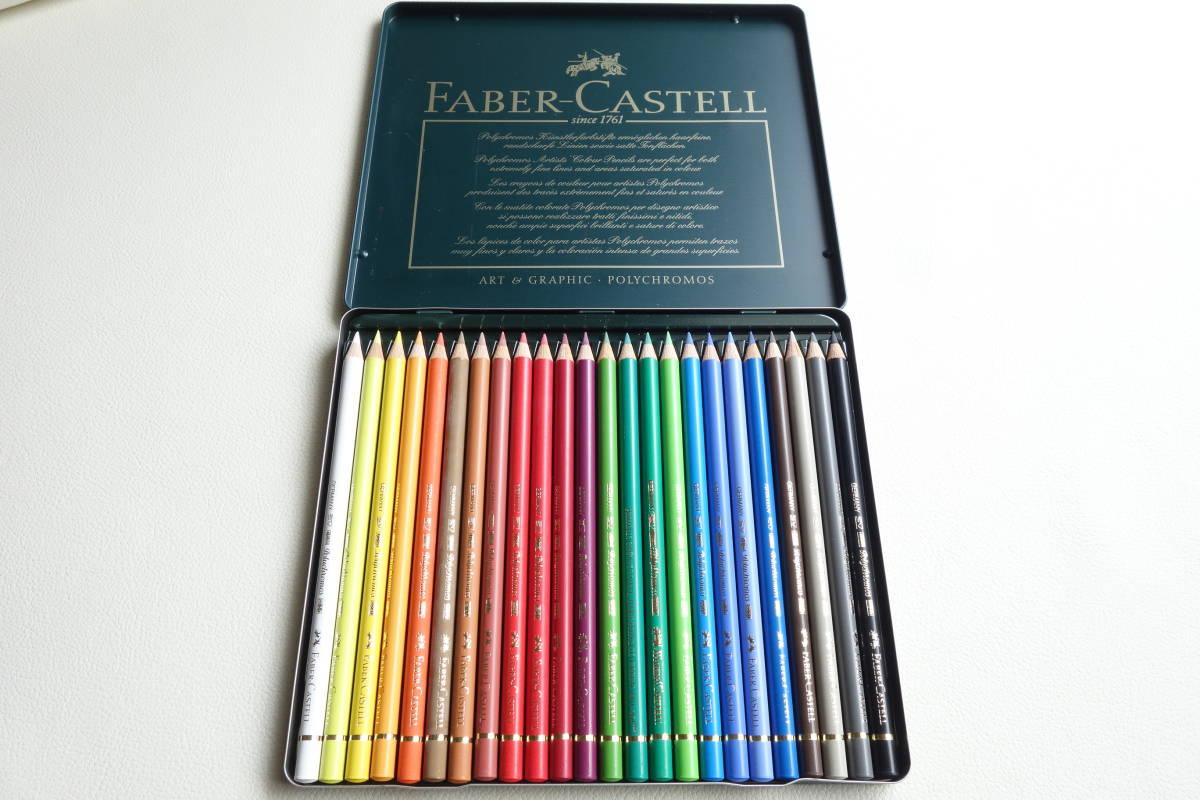 【新品未使用】FABER-CASTELL ファーバーカステル ポリクロモス油性 耐水性色鉛筆 24色_画像2
