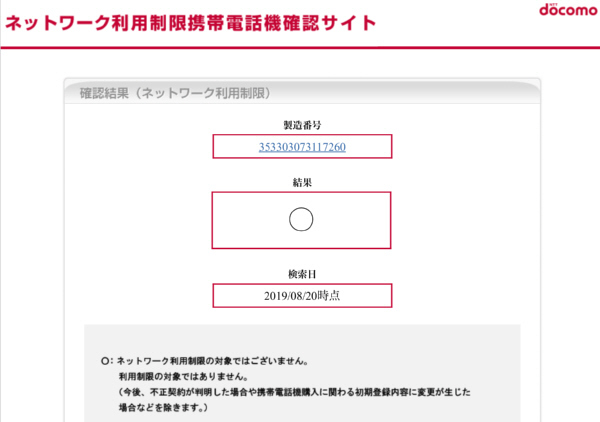 docomo ドコモ iPad Pro 12.9インチ Wi-Fi Cellular 256GB シルバー ML2M2J/A 判定〇_画像10