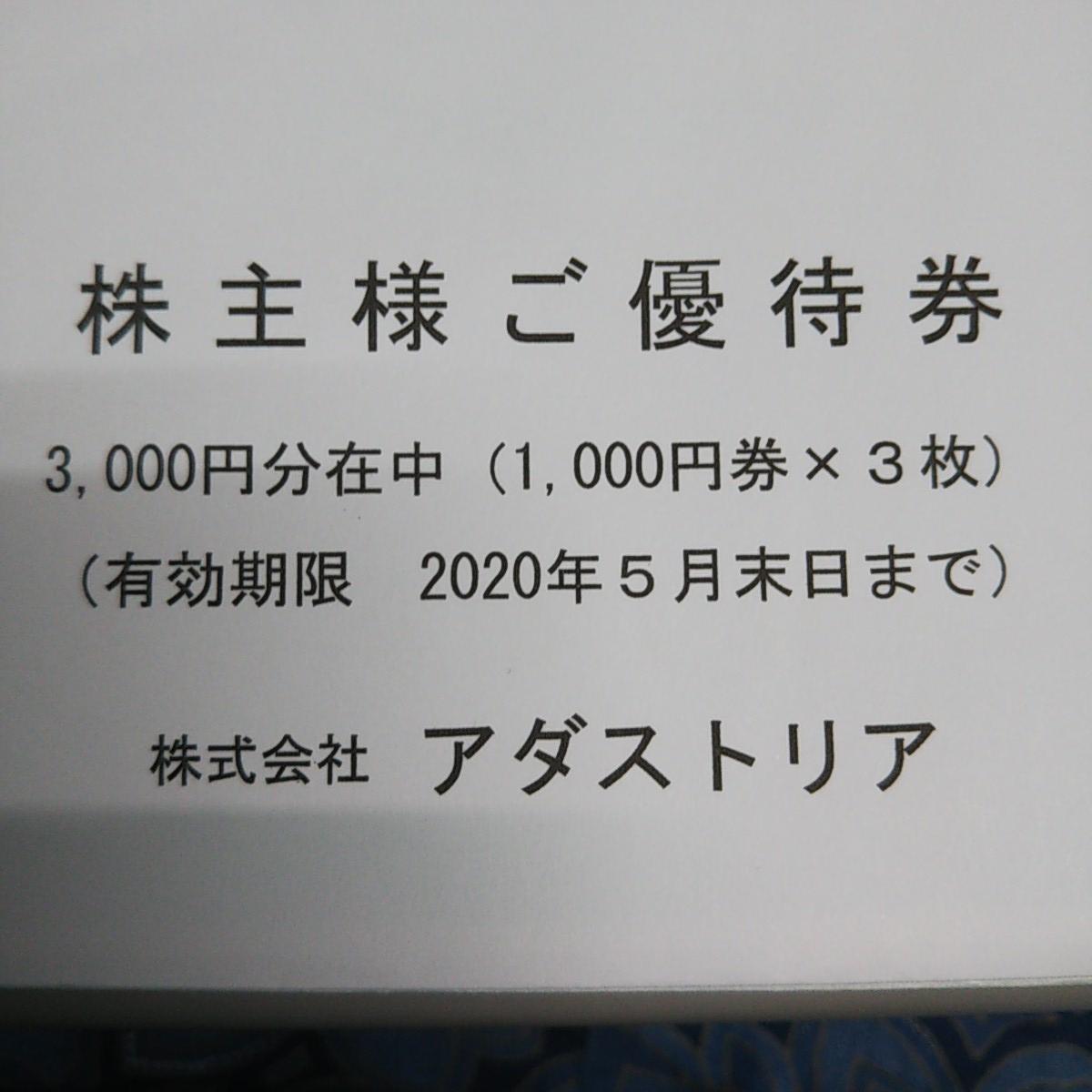 アダストリア株主優待券 1000円×3枚
