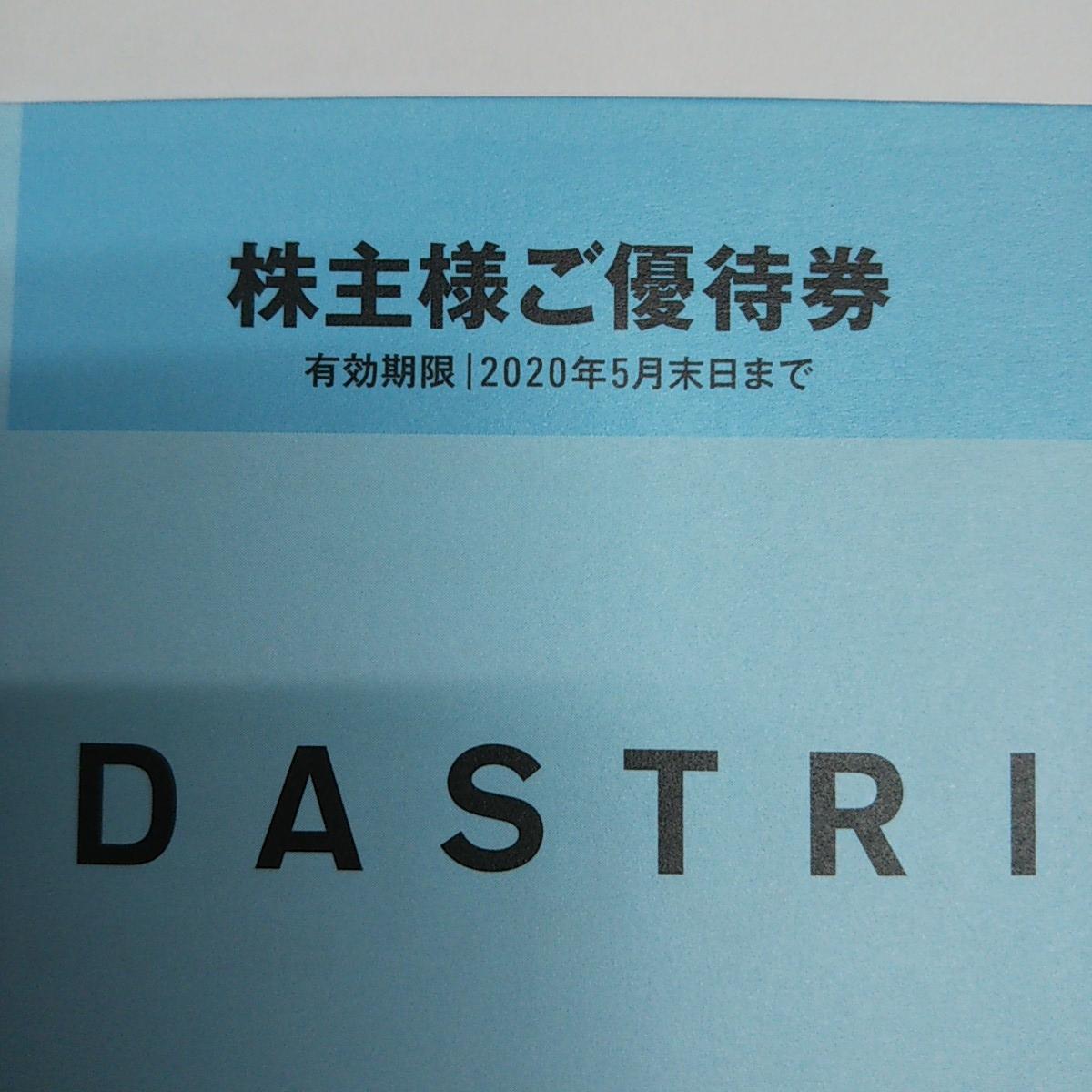 アダストリア株主優待券 1000円×3枚_画像2