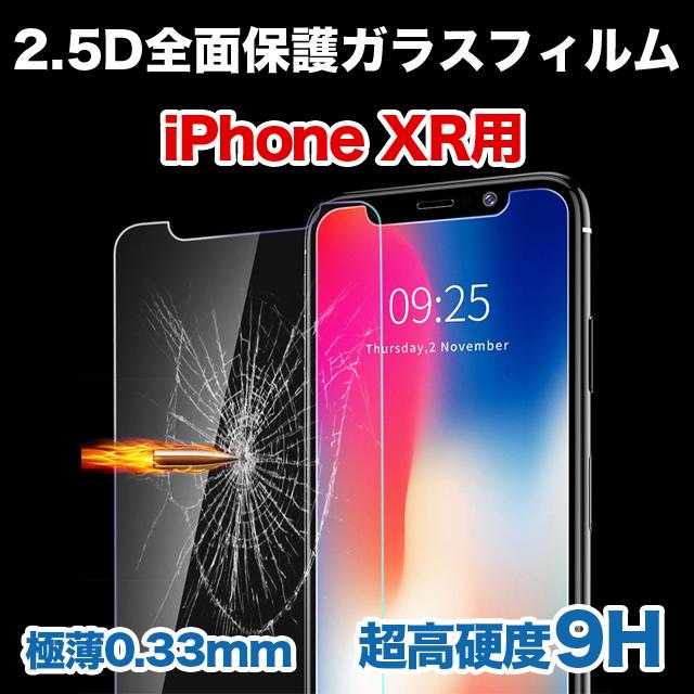 【日曜日まで】iPhone XR用★超高硬度9H 2.5D 液晶保護 強化ガラスフィルム(液晶保護フィルム) 極薄0.33mm 曲面対応 最強強度 徹底防御_画像1
