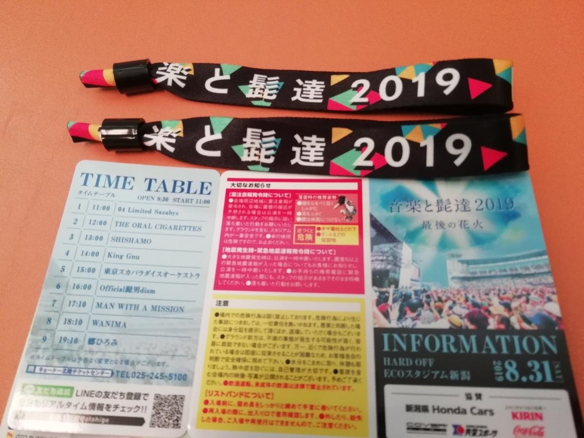 <送料無料>音楽と髭達2019 大人チケット2枚セット(リストバンド)