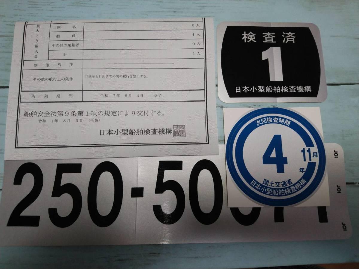 kawasaki SX-R 800 船検あり有効期限令和7年8月 sx-r カワサキ sj x2 YAMAHA ヤマハ SEA-DOO シードゥー_画像9