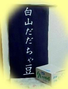 ☆☆☆【旬の味覚白山だだちゃ豆1.5kg箱詰】☆☆☆_画像2