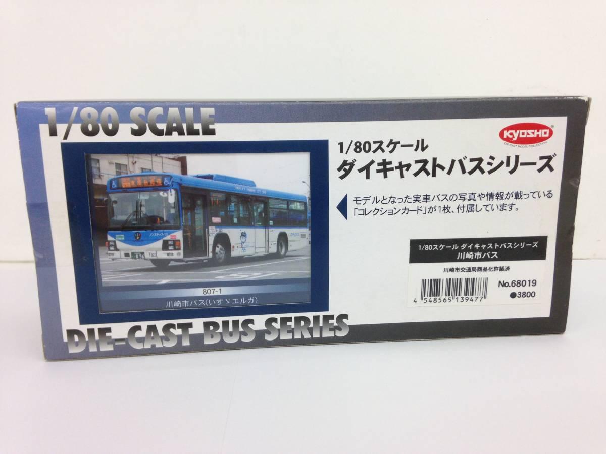 ダイキャストバスシリーズ KYOSHO 京商 1/80 川崎市バス 807-1 いすゞエルガ 68019 模型 ミニカー_画像2