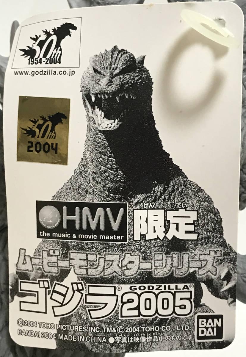 バンダイ ムービーモンスターシリーズ ゴジラファイナルウォーズ HMV限定 2体セット 絶版ソフビ 開封品_画像5
