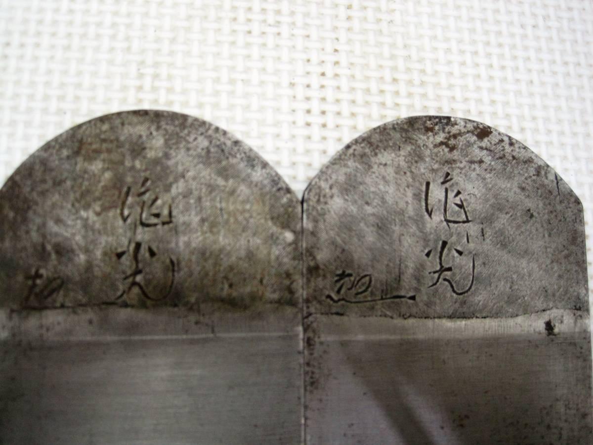 鉋・かんな刃・2枚・銘有・龍光・(2)大工道具 レトロ 古道具 銘有り /画像参考/保存品_画像2
