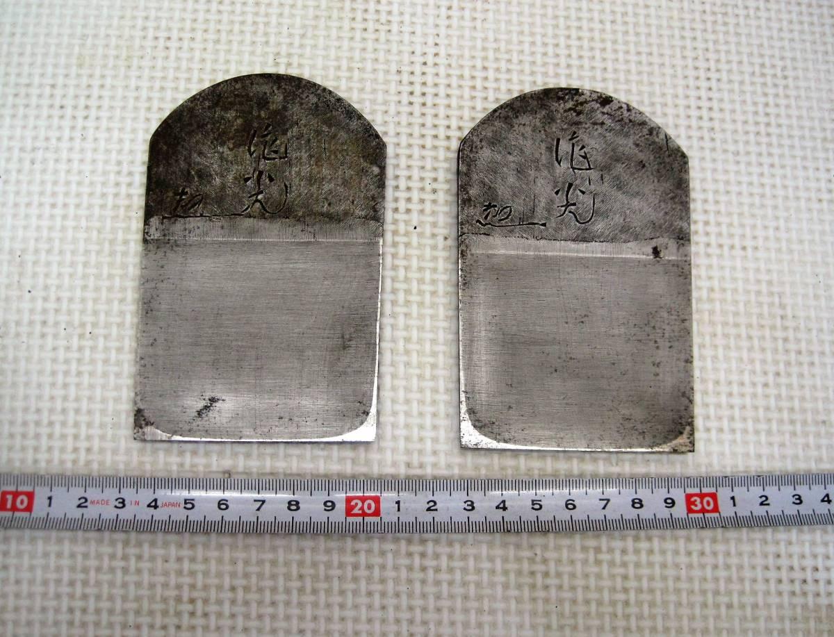 鉋・かんな刃・2枚・銘有・龍光・(2)大工道具 レトロ 古道具 銘有り /画像参考/保存品