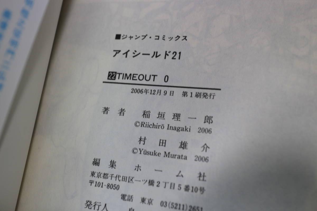 アイシールド21/村田雄介・稲垣理一郎 22巻&23巻 2冊セット_画像2