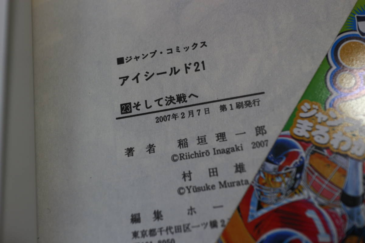 アイシールド21/村田雄介・稲垣理一郎 22巻&23巻 2冊セット_画像3