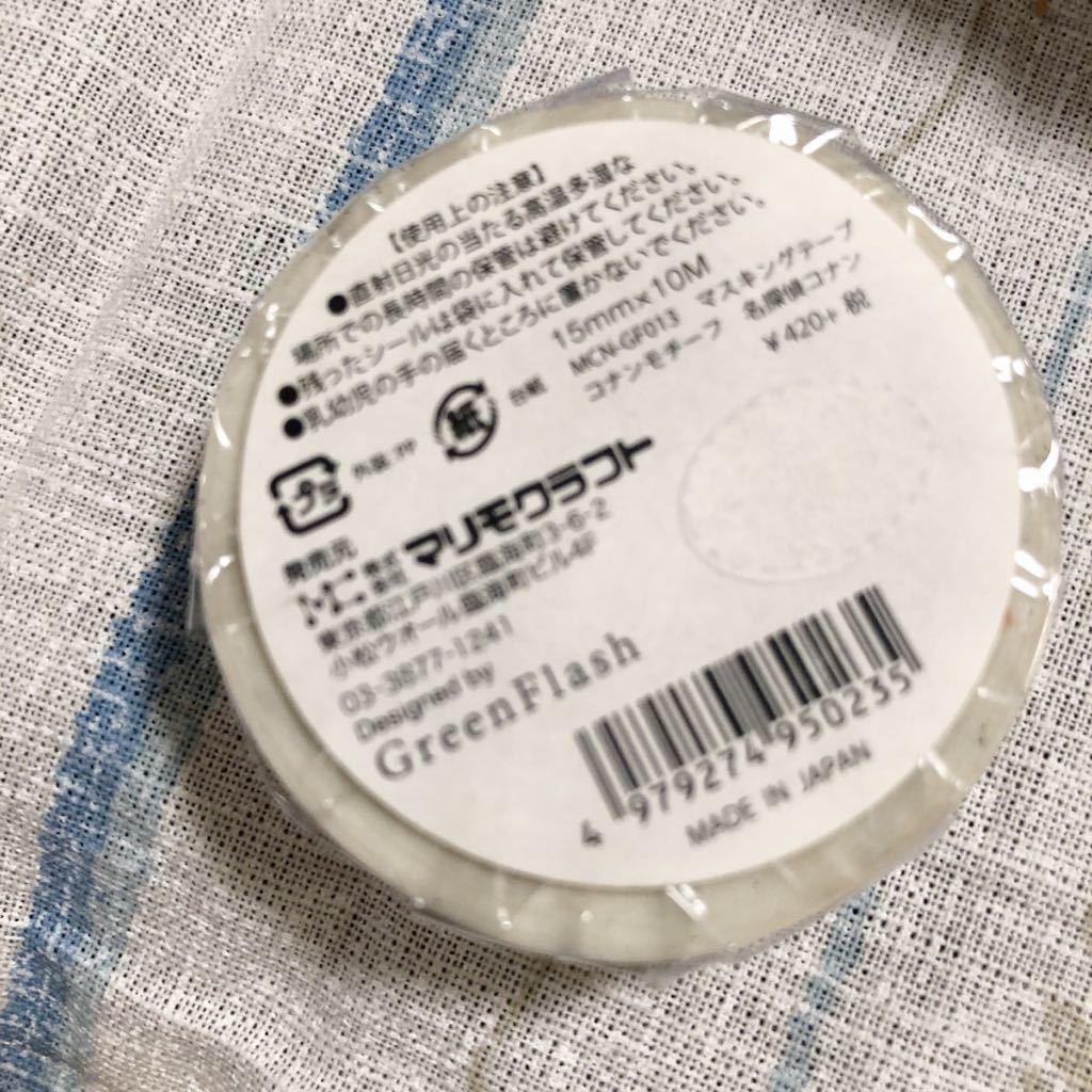 名探偵コナン マスキングテープ 江戸川コナン_画像3