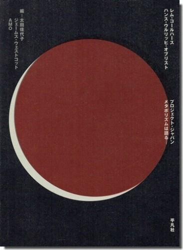 送料込|プロジェクト・ジャパン メタボリズムは語る…/レム・コールハース+ハンス・ウルリッヒ・オブリスト_画像1