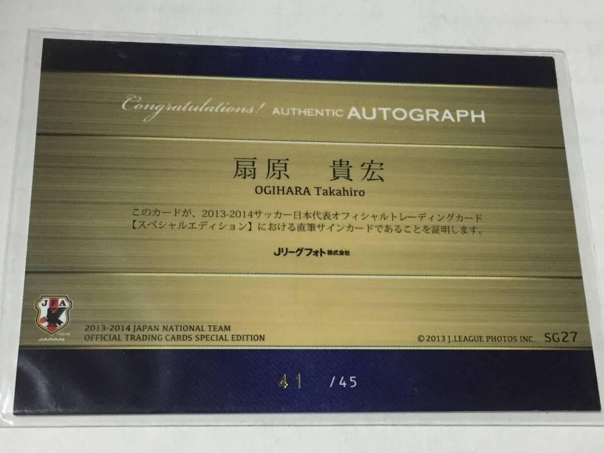 ◆2013-14日本代表SE 扇原貴宏 直筆サインカード 45枚限定◆横浜F・マリノス 名古屋 セレッソ大阪_画像2