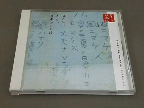 白坂道子(朗読) CD 心の本棚 美しい日本語 伝えたい美しい日本のことば