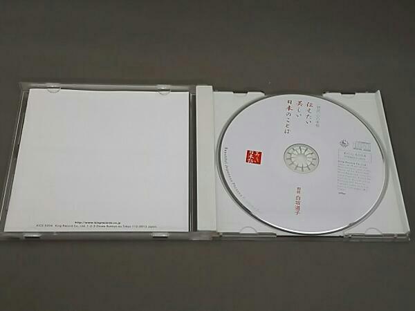 白坂道子(朗読) CD 心の本棚 美しい日本語 伝えたい美しい日本のことば_画像2