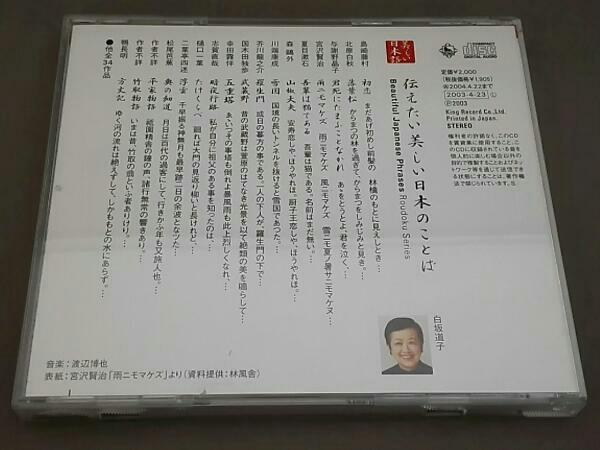 白坂道子(朗読) CD 心の本棚 美しい日本語 伝えたい美しい日本のことば_画像3