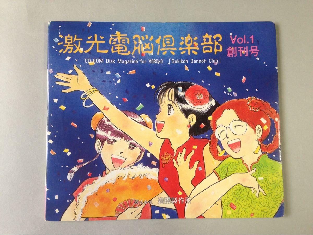 激光電脳倶楽部 Vol.1 創刊号 CD-ROM Disk Magazine X680x0 満開製作所 MKCD-1001 同人ソフト