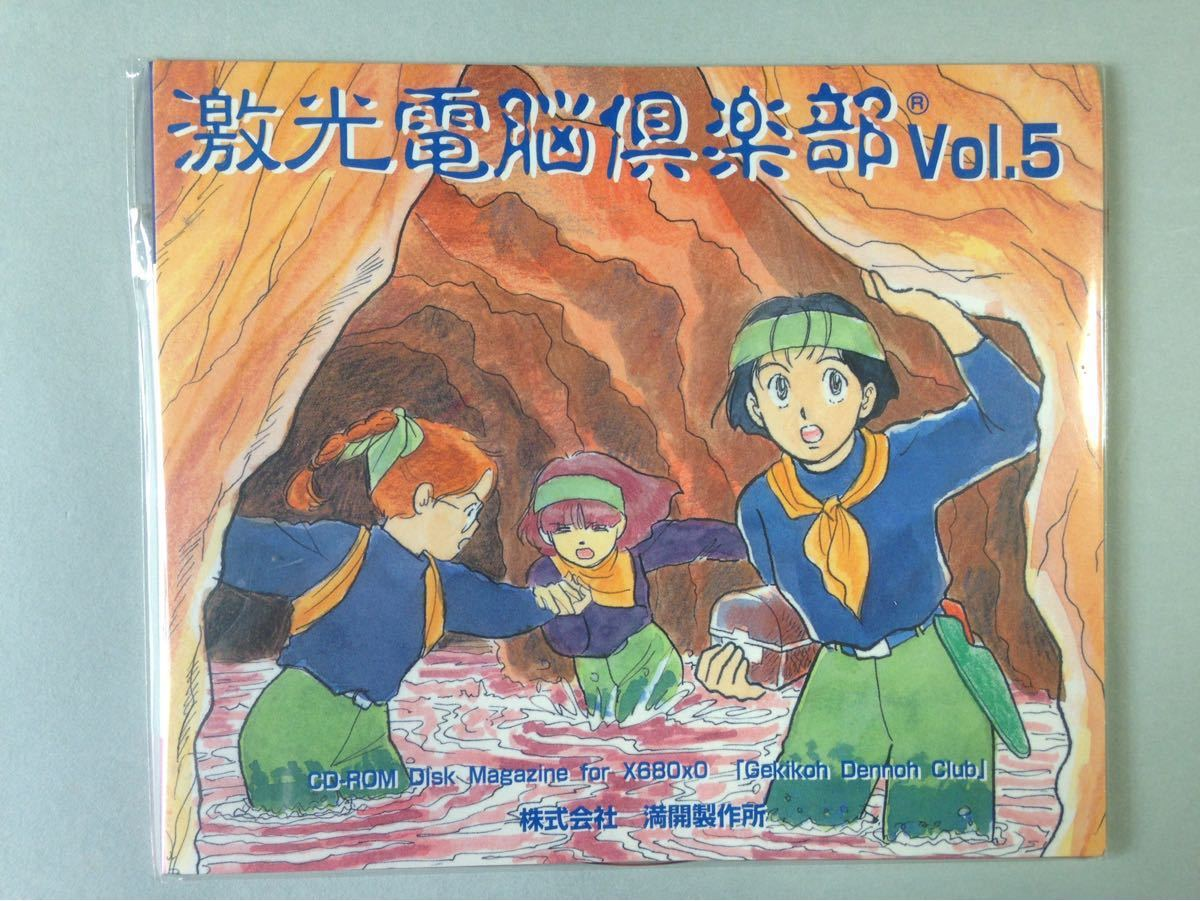 激光電脳倶楽部 Vol.5 CD-ROM Disk Magazine X680x0 満開製作所 MKCD-1005 同人ソフト