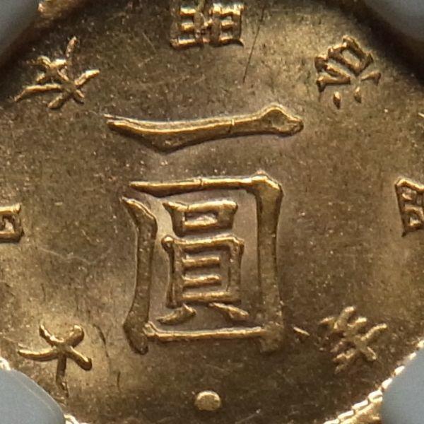 ★★旧1円金貨 明治4年 後期 NGC MS64(未使用+)★★_画像6