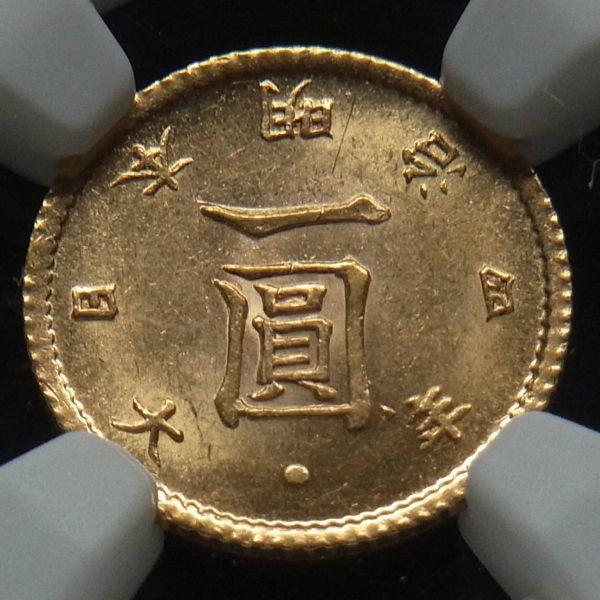★★旧1円金貨 明治4年 後期 NGC MS64(未使用+)★★_画像4