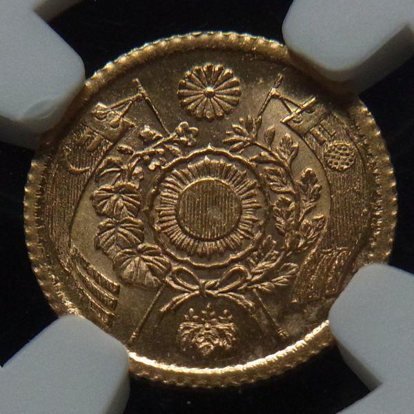 ★★旧1円金貨 明治4年 後期 NGC MS64(未使用+)★★_画像5