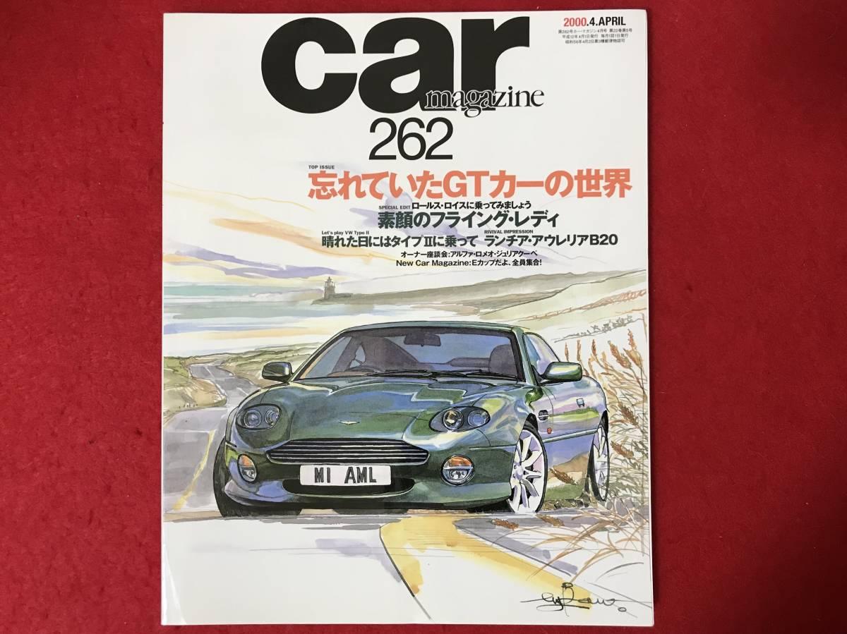 car magazine カー・マガジン 2000年4月 262号 フェラーリ ジャガー BMW VW メルセデス ベンツ ランチア ルノー アルピーヌ アルファロメオ_画像1