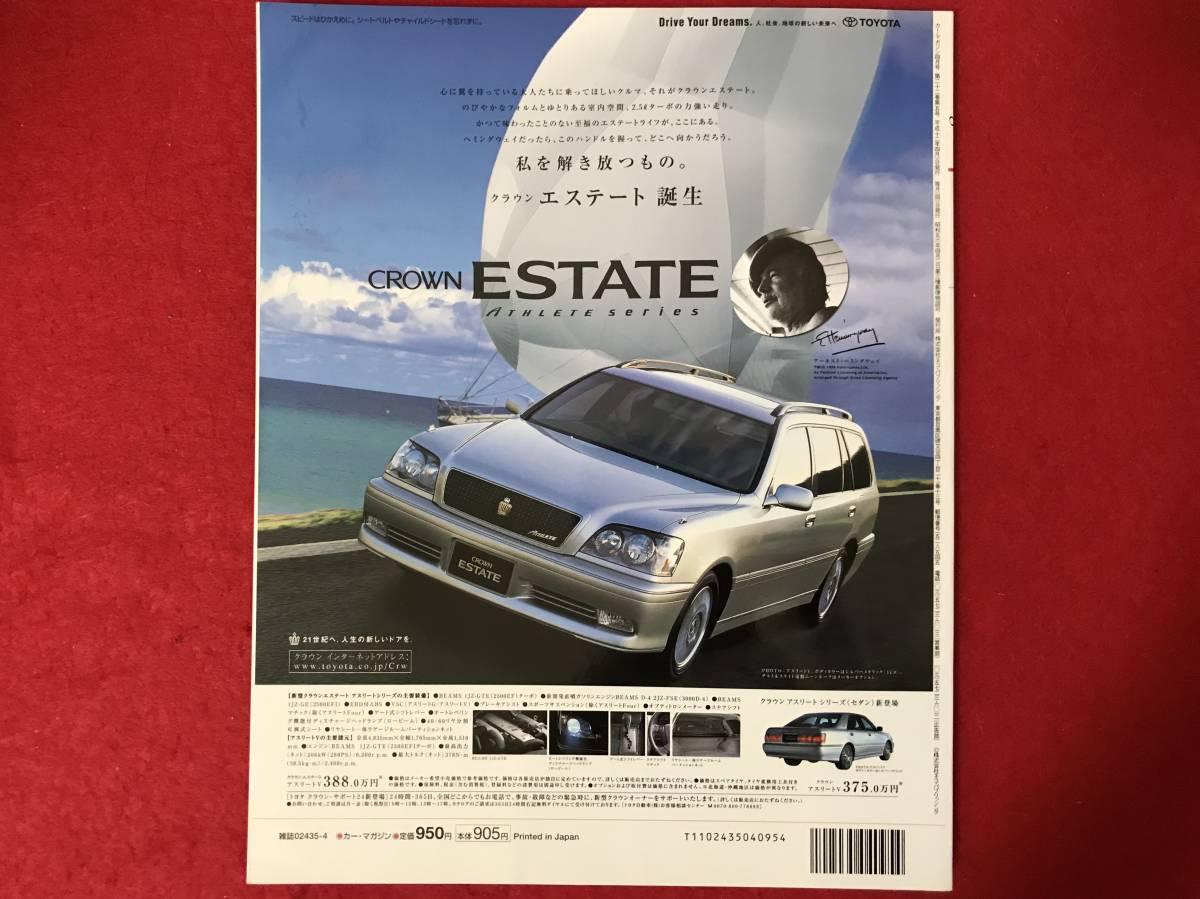 car magazine カー・マガジン 2000年4月 262号 フェラーリ ジャガー BMW VW メルセデス ベンツ ランチア ルノー アルピーヌ アルファロメオ_画像10