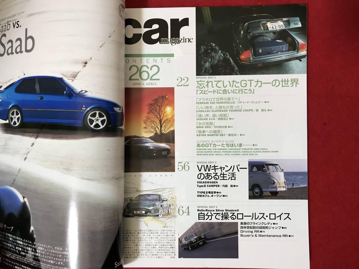 car magazine カー・マガジン 2000年4月 262号 フェラーリ ジャガー BMW VW メルセデス ベンツ ランチア ルノー アルピーヌ アルファロメオ_画像2