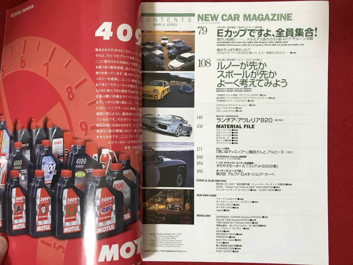 car magazine カー・マガジン 2000年4月 262号 フェラーリ ジャガー BMW VW メルセデス ベンツ ランチア ルノー アルピーヌ アルファロメオ_画像3