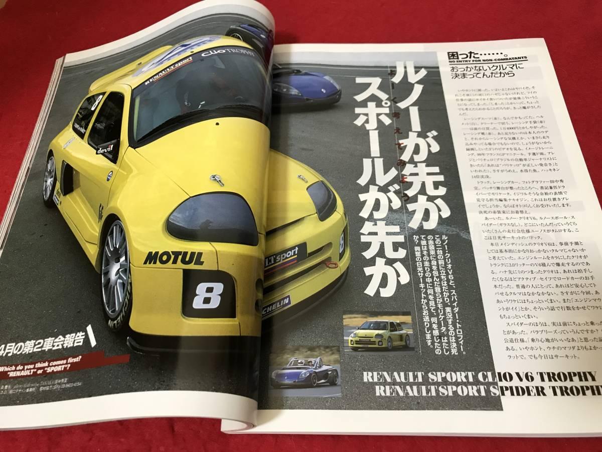 car magazine カー・マガジン 2000年4月 262号 フェラーリ ジャガー BMW VW メルセデス ベンツ ランチア ルノー アルピーヌ アルファロメオ_画像6