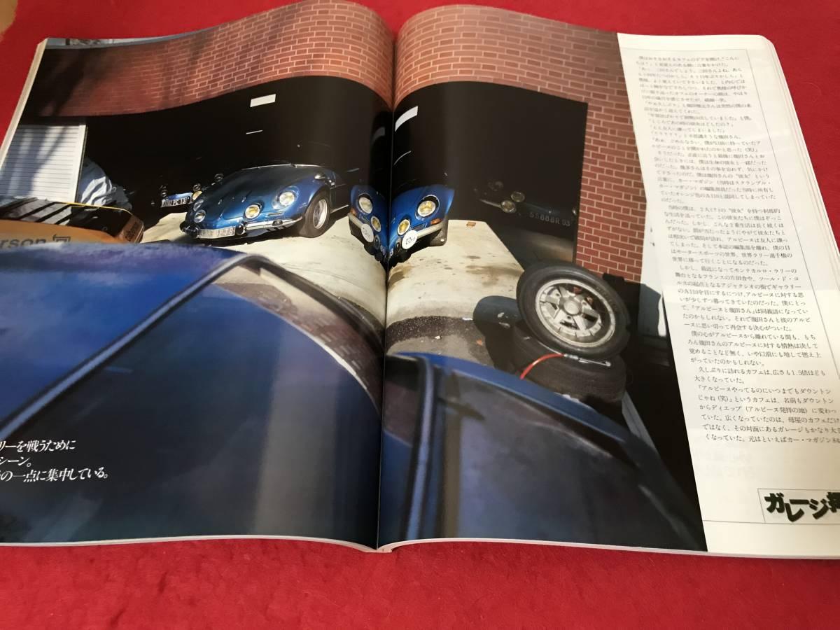 car magazine カー・マガジン 2000年4月 262号 フェラーリ ジャガー BMW VW メルセデス ベンツ ランチア ルノー アルピーヌ アルファロメオ_画像8
