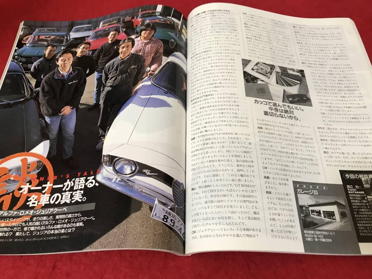 car magazine カー・マガジン 2000年4月 262号 フェラーリ ジャガー BMW VW メルセデス ベンツ ランチア ルノー アルピーヌ アルファロメオ_画像9