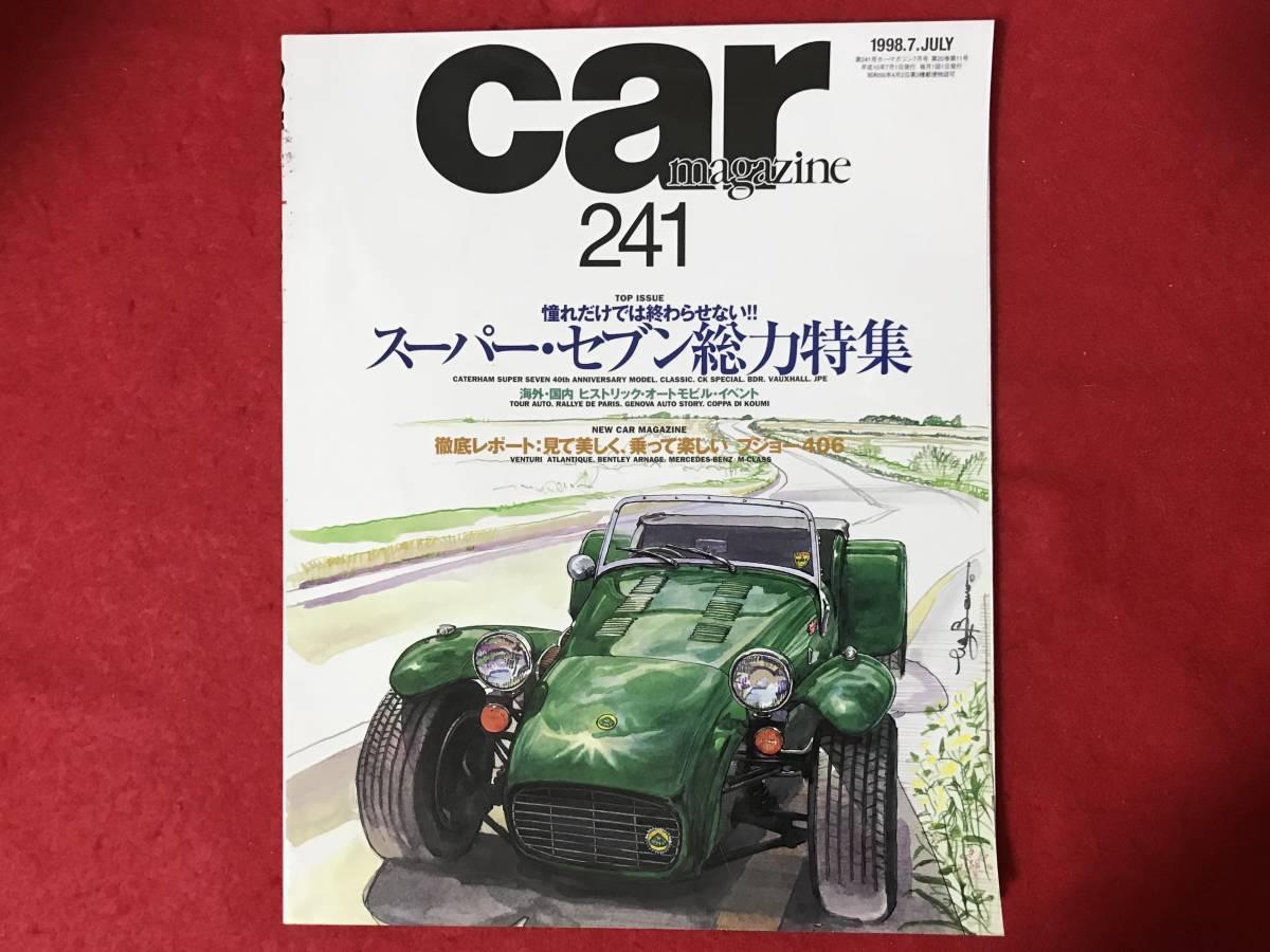 car magazine カー・マガジン 1998年7月 241号 憧れだけでは終わらせない スーパー・セブン 総力特集 スーパー7 ロータス ケイターハム