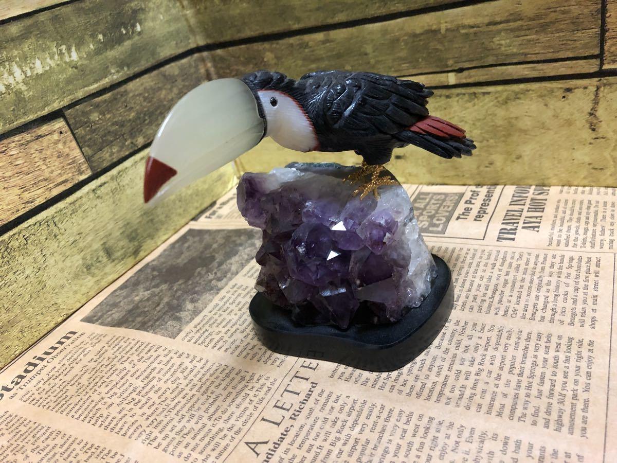 アメジスト 596g 天然石 オブジェ 鳥付き 原石 パワースポット 紫水晶 結晶 誠実 真実の愛 置物_画像1