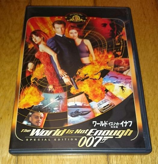 007 「映画・DVD・パンフレット」 007 ワールド・イズ・ノット・イナフ  2000年  ピアース・ブロスナン・ソフィー・マルソー _画像5