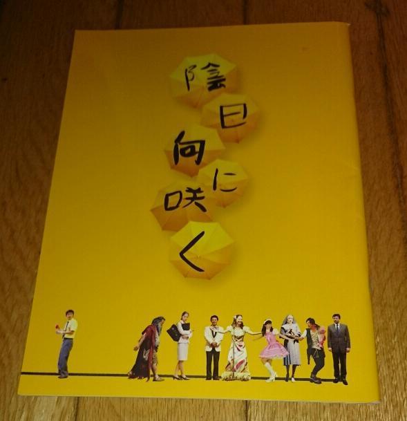 「映画・パンフレット」 陰日向に咲く (2008年の映画) パンフレット・サイズ260×190_画像1