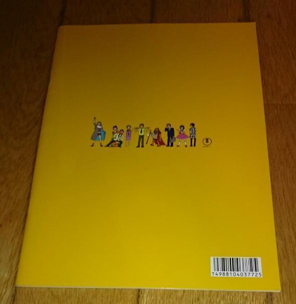 「映画・パンフレット」 陰日向に咲く (2008年の映画) パンフレット・サイズ260×190_画像2