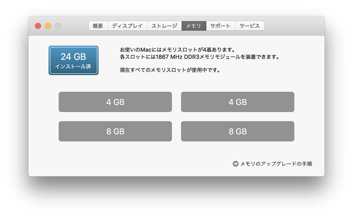 【中古】iMac 27インチ Retina 5k Late 2015 VESAマウントモデル 本体のみ_画像8