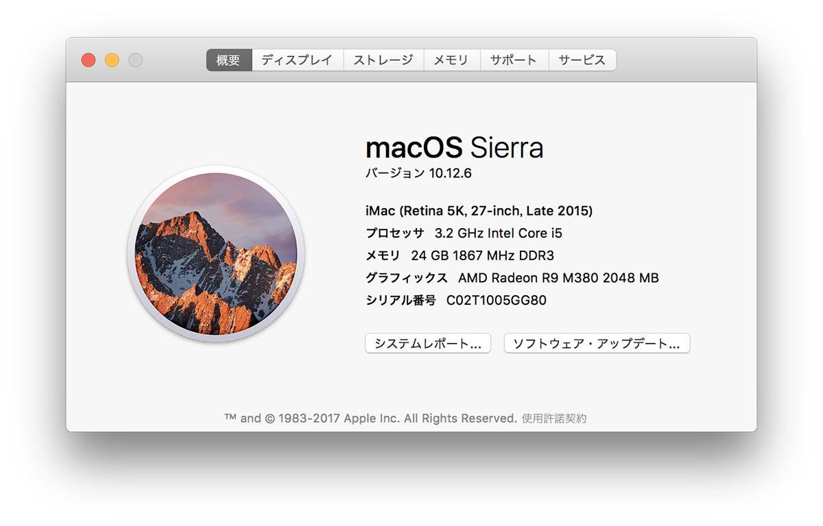 【中古】iMac 27インチ Retina 5k Late 2015 VESAマウントモデル 本体のみ_画像5