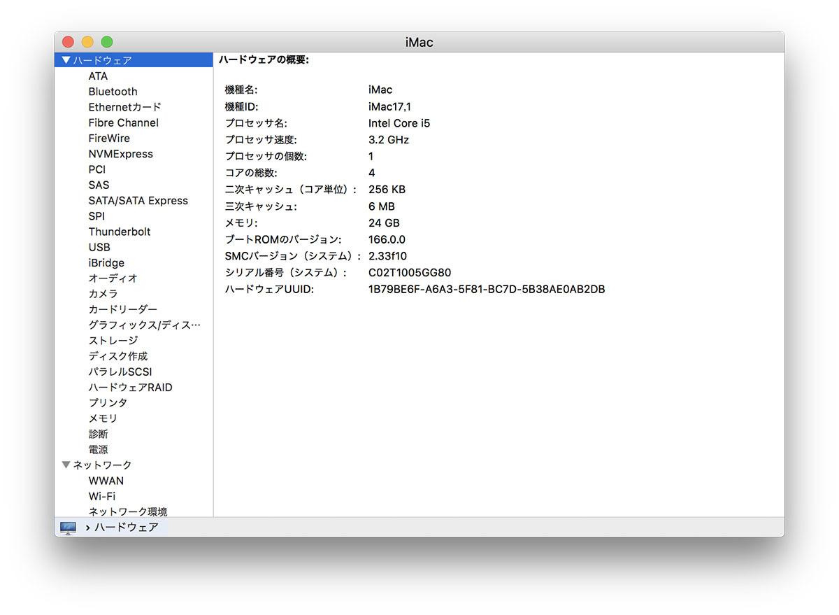 【中古】iMac 27インチ Retina 5k Late 2015 VESAマウントモデル 本体のみ_画像9