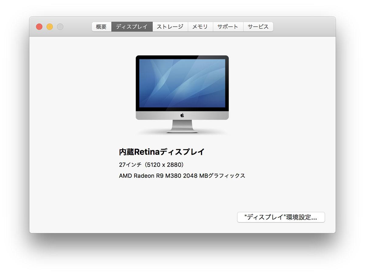 【中古】iMac 27インチ Retina 5k Late 2015 VESAマウントモデル 本体のみ_画像6