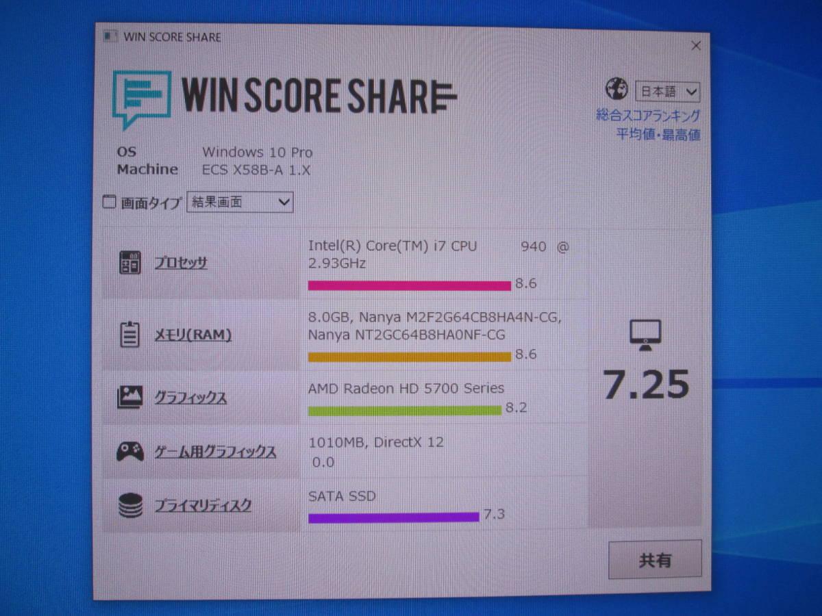 極上品 win10 core i7 メモリ8G 新品SSD240G office2016 USB3.0 高効率電源 強力万能PC ゲーム対応 FF14 マイクラ 大学や事務にも_画像5